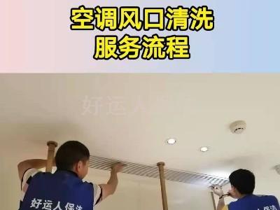 中央空调空口清洗服务流程