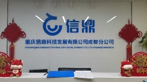 重庆信鼎科技发展有限公司成都分公司