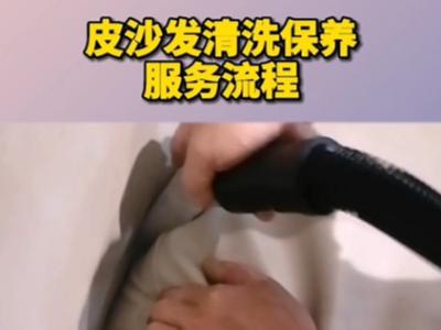 皮沙发清洗保养服务流程