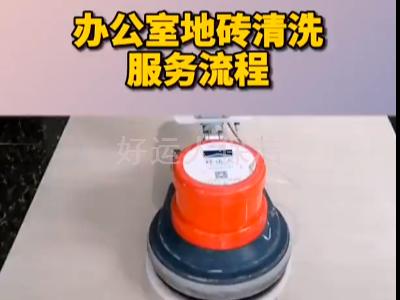 地砖清洗服务流程
