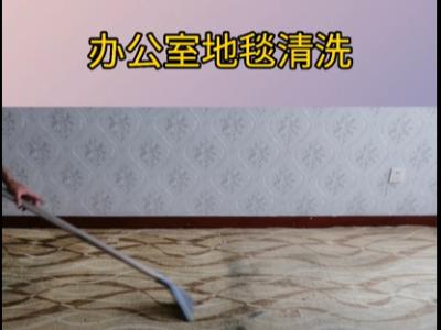 东福大厦地毯清洗