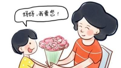 成都好运人保洁祝天下母亲节日快乐
