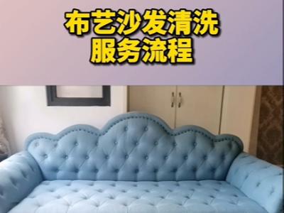 布艺沙发清洗服务流程