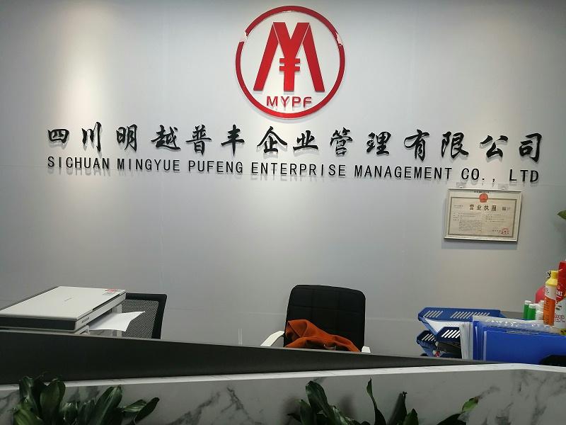 四川明越普丰企业管理有限公司