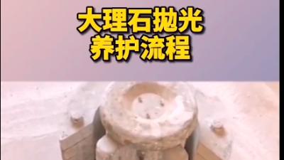 大理石打磨抛光步骤视频教程