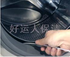 安装洗衣机