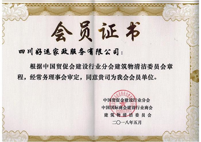 好运人保洁:建筑物清洁委员会会员单位证书