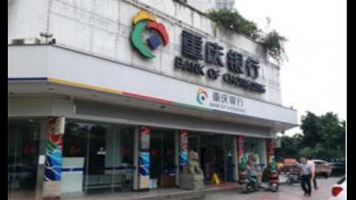 重庆银行与好运人签约驻场保洁