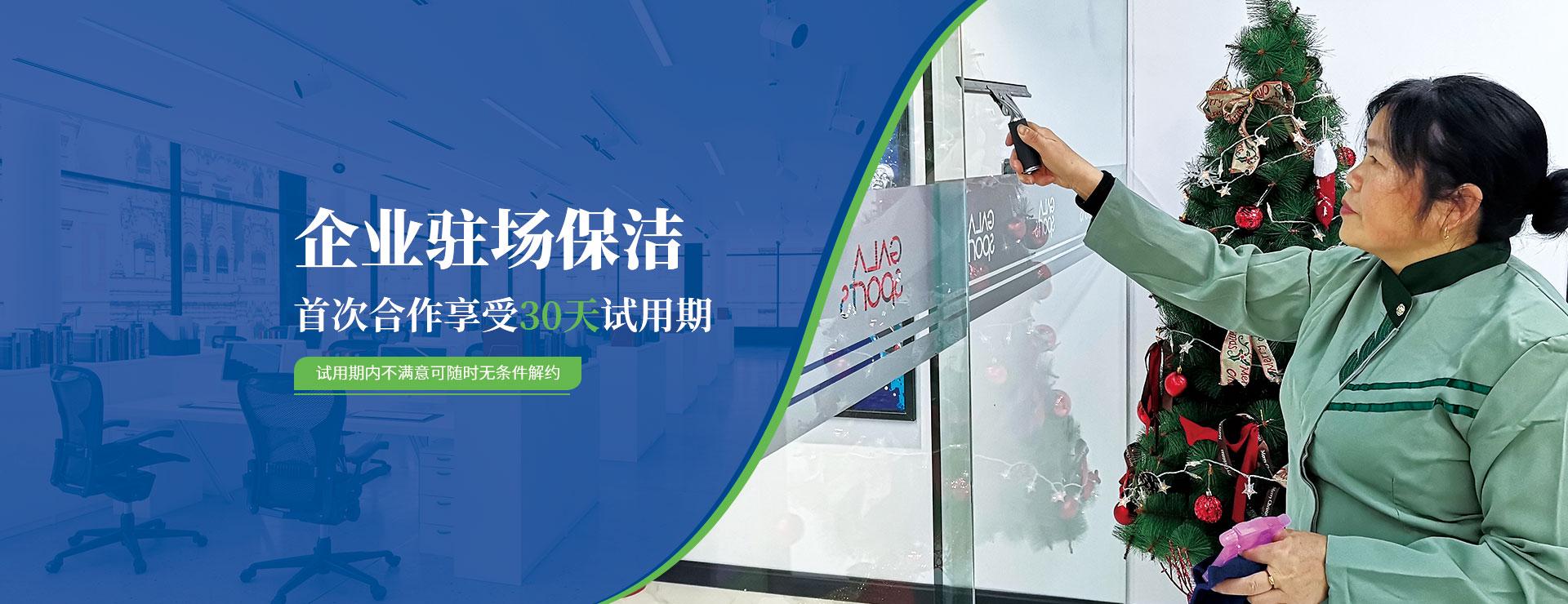 企业驻场保洁 首次合作享受30天试用期