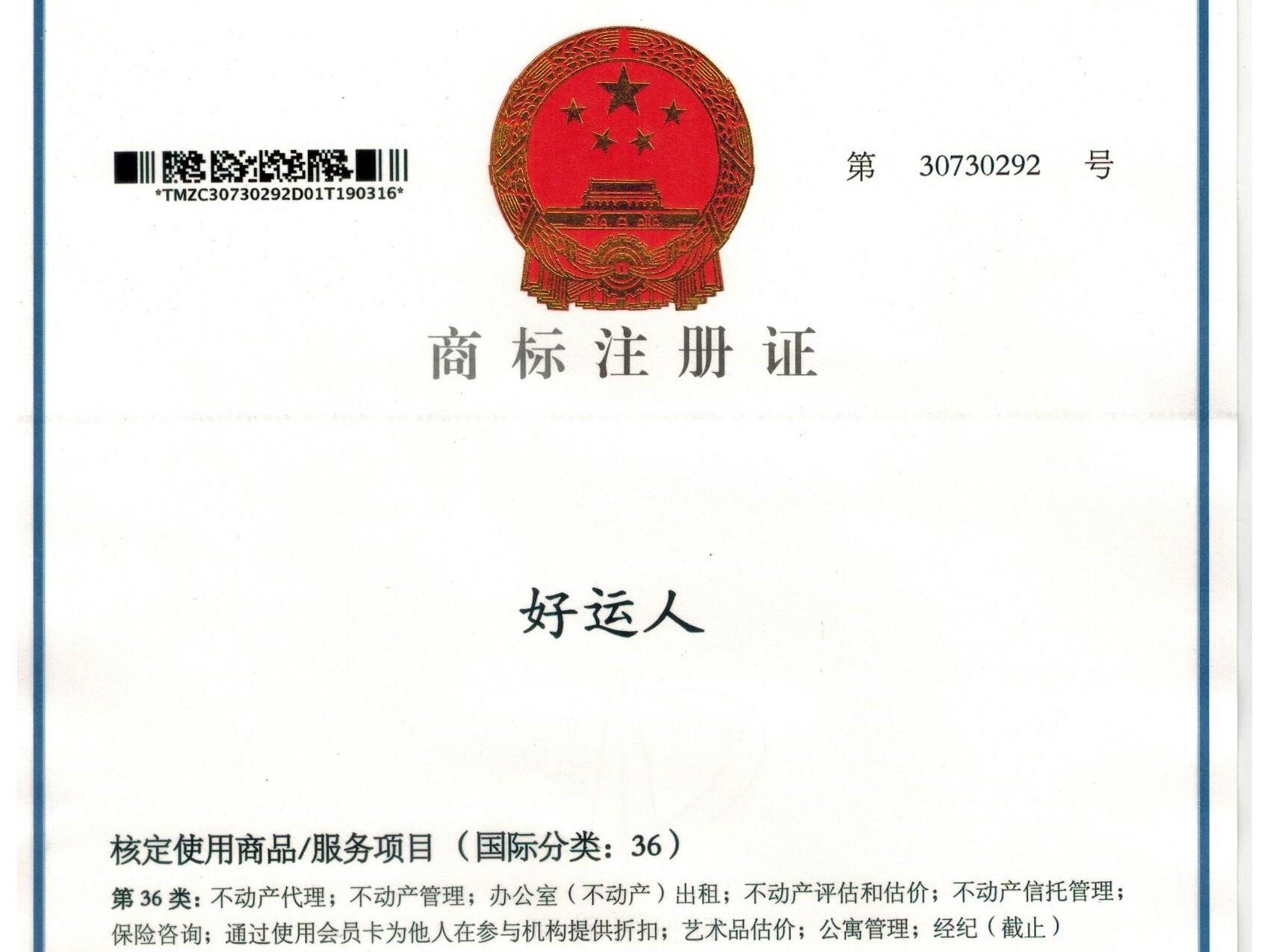 36类不动产管理商标注册证