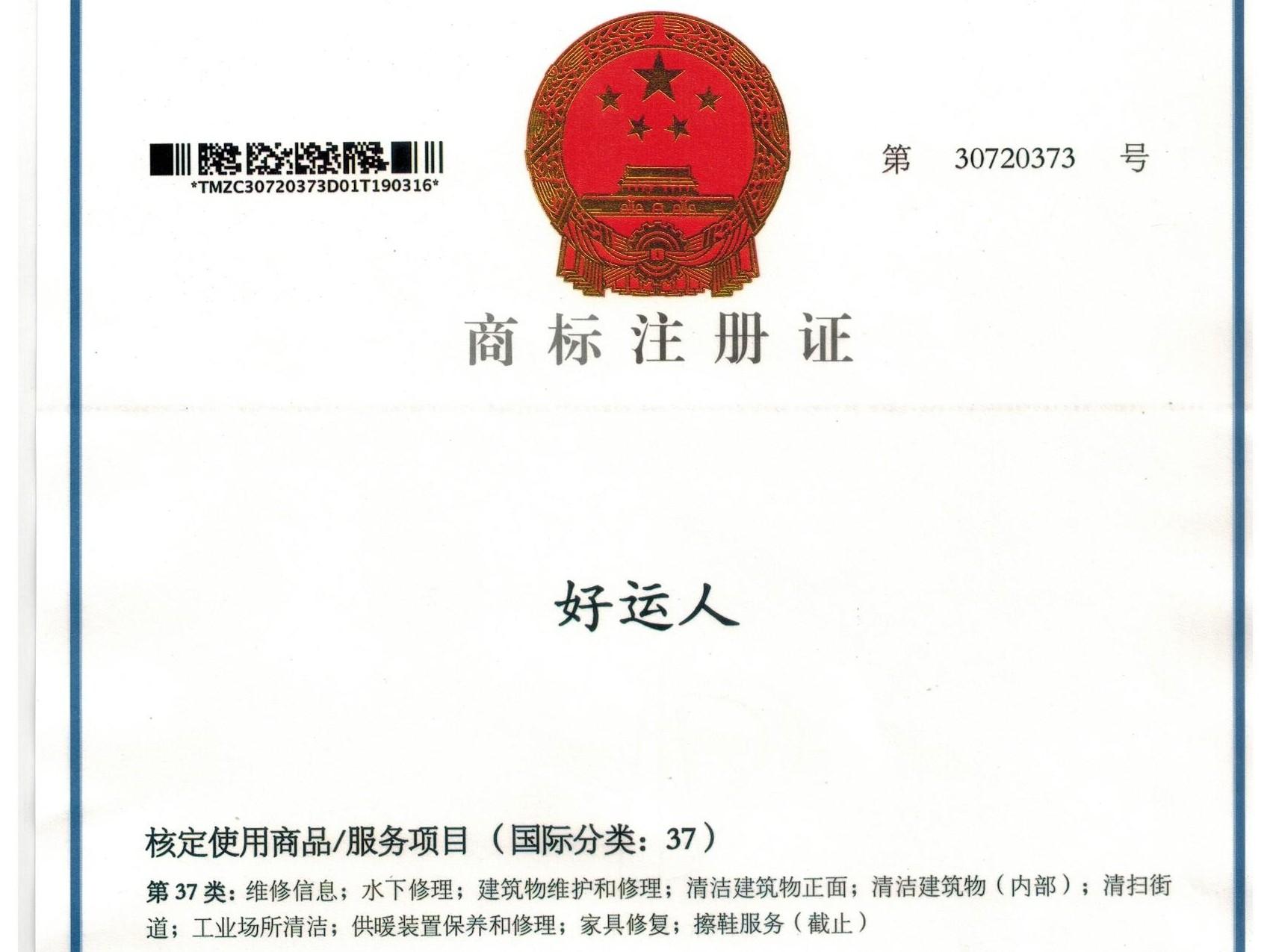 37类清洁、维修商标注册证