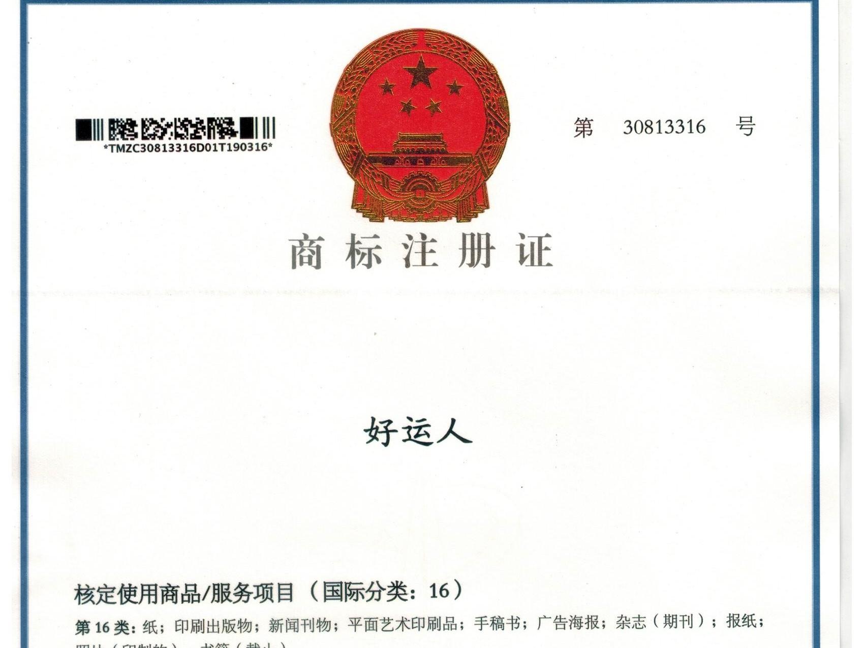 16类印刷出版物商标注册证