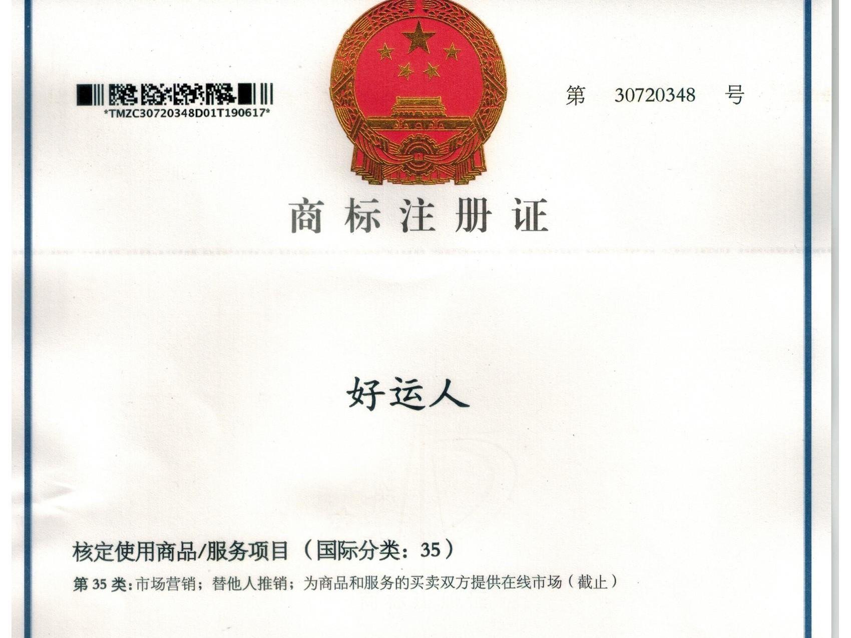 35类市场营销类商标注册证