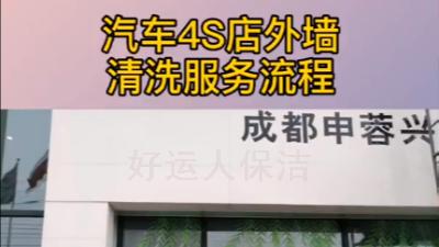 成都保洁公司4S店外墙清洗视频教程
