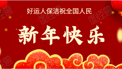 好运人保洁祝大家新春快乐,牛年大吉!