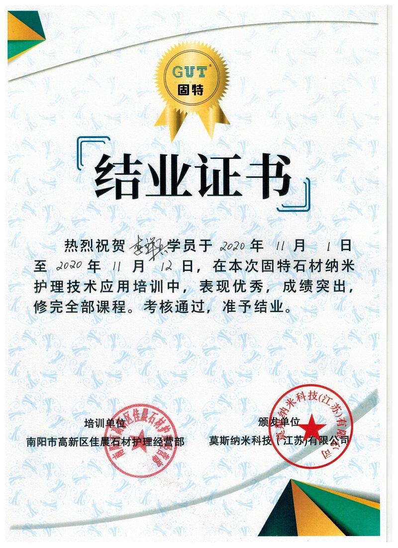 石材护理资质证书