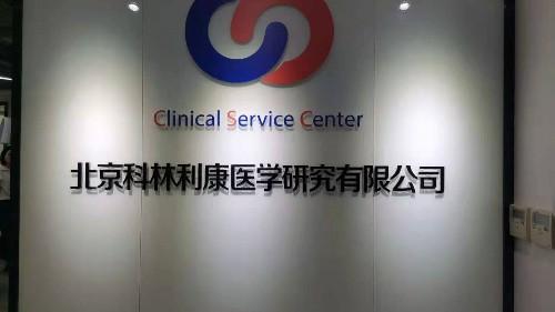 北京科林利康签约好运人驻场保洁
