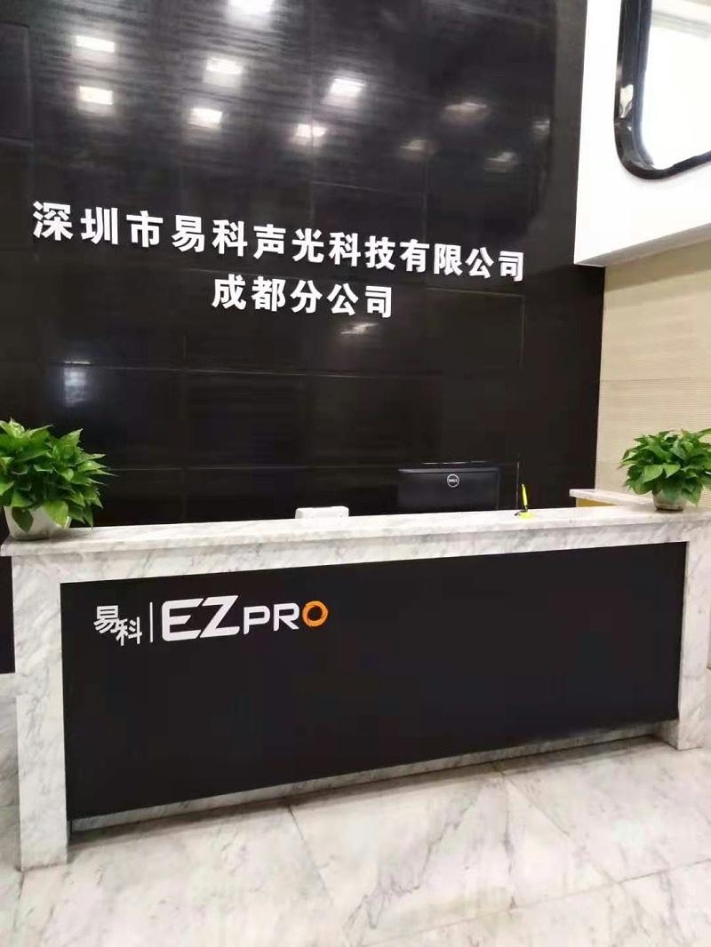 深圳易科声光科技股份有限公司成都分公司